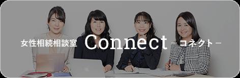 相続相談室 Connect